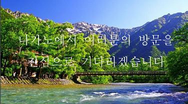 長野県の紹介資料