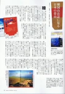 20090100山と溪谷韓国山岳誌j2