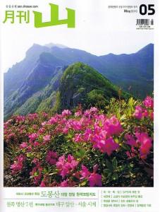 20100500月刊山表紙