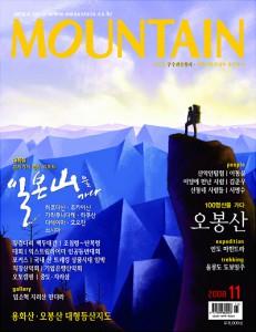 MOUNTAIN200811