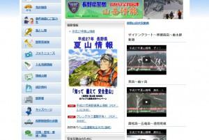 長野県警察山岳情報HP